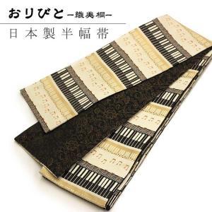 おりびと(織美桐) 細帯/半幅 本場桐生産 国産織細帯 (灰生成り地にピアノと音符/7-1B)日本製|ohkini