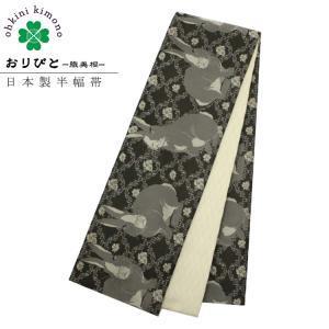 おりびと(織美桐) 細帯/半幅 本場桐生産 国産織細帯 (黒地にうさぎ/1-24A)日本製|ohkini