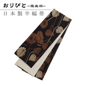 おりびと(織美桐) 細帯/半幅 本場桐生産 国産織細帯 (黒地にしっとりレトロフラワー/1-2A)日本製|ohkini