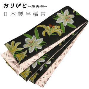 おりびと(織美桐) 細帯/半幅 本場桐生産 国産織細帯 (黒地 大輪の百合/1-32A)日本製|ohkini