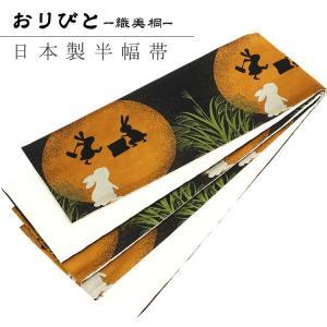 おりびと(織美桐) 細帯/半幅 本場桐生産 国産織細帯 (黒地 お月見/1-41A)日本製|ohkini