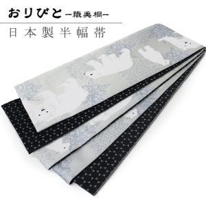 【現品限り】おりびと(織美桐) 細帯/半幅 本場桐生産 国産織細帯 (しろくま/1-44B)日本製|ohkini