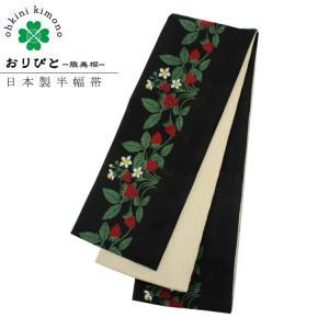 おりびと(織美桐) 細帯/半幅 本場桐生産 国産織細帯 (黒地にストロベリー/1-4A)日本製|ohkini