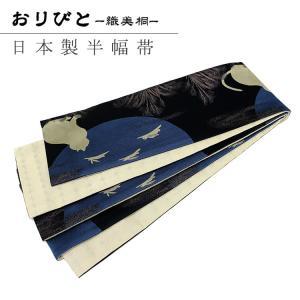【現品限り】おりびと(織美桐) 細帯/半幅 本場桐生産 国産織細帯 (ウサギになりたかった猫/1-63A)日本製|ohkini