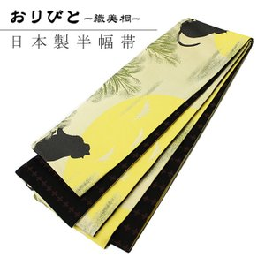 【現品限り】おりびと(織美桐) 細帯/半幅 本場桐生産 国産織細帯 (ベージュ地うさぎになりたかった猫/1-63B)日本製|ohkini