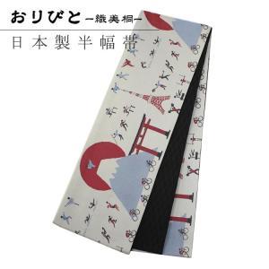 おりびと(織美桐) 細帯/半幅 本場桐生産 国産織細帯 (オリンピック富士山/1-78B)日本製|ohkini