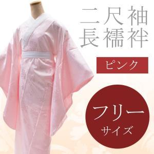二尺袖襦袢 二尺袖 卒業式 ピンク 洗える襦袢 (半衿付き/地紋おまかせ)Fサイズ フリーサイズ レディース ohkini