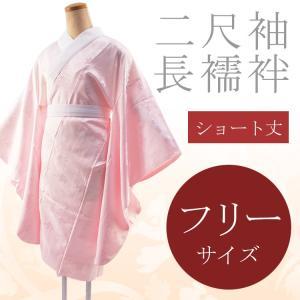 ショート丈 二尺袖襦袢 二尺袖 卒業式 ピンク 洗える襦袢 (半衿付き/地紋おまかせ)Fサイズ フリーサイズ レディース ohkini