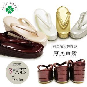 草履 レディース 浅草履物処謹製 厚底 草履 日本製 (3枚芯/6カラー)|ohkini