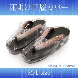 草履カバー おとも 携帯サイズ 雨除け 草履 カバー M/Lサイズ|ohkini