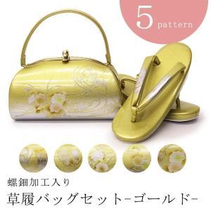 草履バッグ  金 礼装用 螺鈿 草履バッグセット (ゴールド/フリーサイズ/5種類) レディース 和装 女性 ohkini
