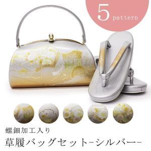 草履バッグ  銀 礼装用 螺鈿 草履バッグセット (シルバー/フリーサイズ/5種類) レディース 和装 女性 ohkini