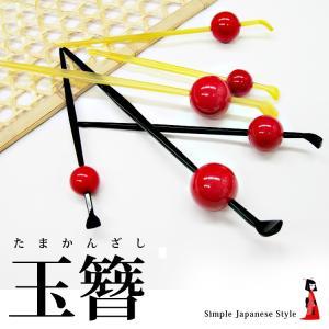 簪/かんざし 日本製 玉かんざし 赤玉(2カラー/3サイズ) 髪飾り 振袖 卒業式 成人式 踊り ohkini