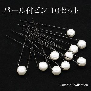 髪飾り パール付 U字ピン10本セット 日本製[871] かんざし 簪|ohkini
