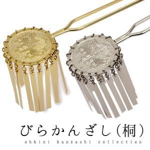 髪飾り ビラカン 桐 五三の桐 びらかんざし 簪(ゴールド/シルバー) 和装小物 レディース ohkini