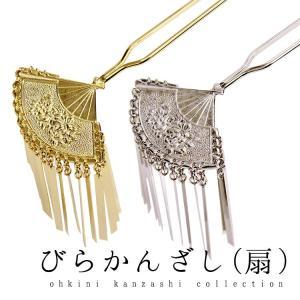 髪飾り ビラカン 扇 おうぎ びらかんざし 簪(ゴールド/シルバー) 和装小物 レディース ohkini