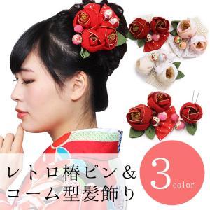 髪飾り 振袖 レトロ椿 ちりめん コーム型 ピン型 セット(...