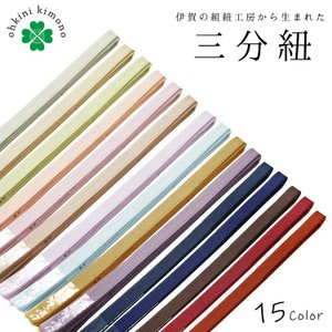 三分紐 正絹 無地 カラー レディース 20色 正絹三分紐 三分組紐 女 婦人 和装 和装小物 帯留め 定番 正絹 着物 ネコポス可D|ohkini