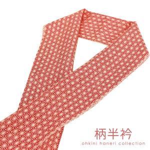 【ネコポス可/D(10)】半襟 国内染 デザイン 柄半襟  (麻の葉/ピンク) 半衿 着物 洗える着物|ohkini