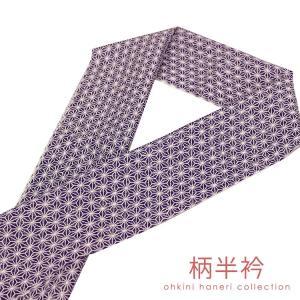 【ネコポス可/D(10)】半襟 国内染 デザイン 柄半襟  (麻の葉/深紫) 半衿 着物 洗える着物|ohkini