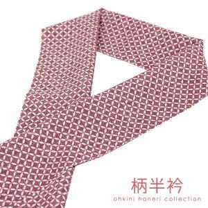 【ネコポス可/D(10)】半襟 国内染 デザイン 柄半襟  (七宝/渋ピンク) 半衿 着物 洗える着物|ohkini