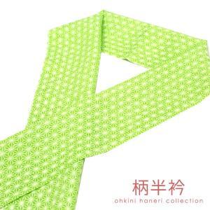 【ネコポス可/D(10)】半襟 国内染 デザイン 柄半襟  (麻の葉/グリーン) 半衿 着物 洗える着物|ohkini