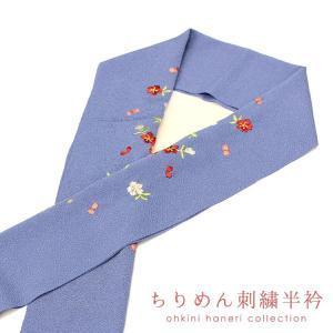 半衿 刺繍 カラー半衿(群青色/小花) 【ネコポス可/D(10)】 柄半衿 半襟 はぎれ|ohkini