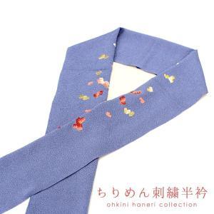 半衿 刺繍 カラー半衿(群青色/ブロック) 【ネコポス可/D(10)】 柄半衿 半襟 はぎれ|ohkini