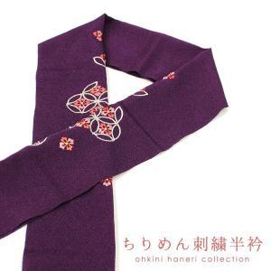 半衿 刺繍 カラー半衿(濃紫色/七宝) 【ネコポス可/D(10)】 柄半衿 半襟 はぎれ|ohkini