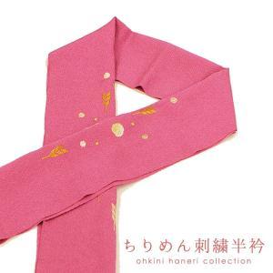 半衿 刺繍 カラー半衿(中紅色/矢) 【ネコポス可/D(10)】 柄半衿 半襟 はぎれ|ohkini