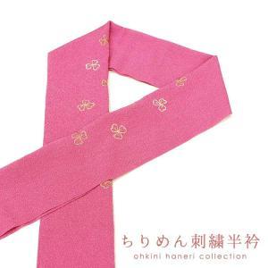半衿 刺繍 カラー半衿(中紅色/三つ葉) 【ネコポス可/D(10)】 柄半衿 半襟 はぎれ|ohkini