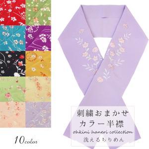 半衿 刺繍 洗える 丹後ちりめん 全10色 花柄 刺繍半襟 ネコポス可/D|ohkini