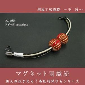 【ネコポス可/B(40)】レディース 羽織紐 正絹 マグネット スイカ玉(エンジ/紐:生成×黒)|ohkini
