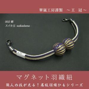 【ネコポス可/B(40)】レディース 羽織紐 正絹 マグネット スイカ玉(紫/紐:生成×紫)|ohkini
