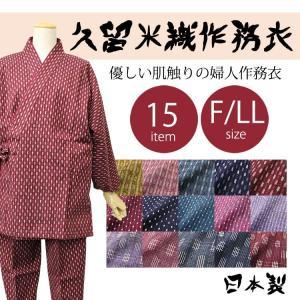 レディース 作務衣 日本製 久留米織 作務衣 (矢絣/点々/絣) 全15種 婦人 女性 和装部屋着お取寄せ kyt|ohkini