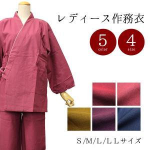 レディース 作務衣 くつろぎのひととき 木綿 作務衣 (5カラー/4サイズ) 婦人 女性 和装部屋着 お取寄せ|ohkini