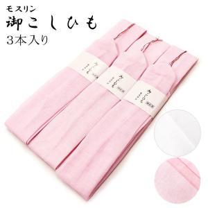 腰紐 3本 着物 着付け小物 モスリン 白 ピンク 並幅 和装 小物 浴衣 洗える 和装 着付け 紐タイプ 広幅 着崩れ防止 ネコポス可/B