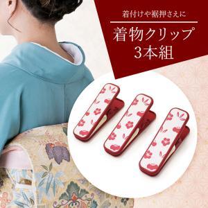 着物クリップ クリップ 和装 浴衣 松竹梅 きものクリップ (3個セット) 和装小物 小物 着付小物 クリップ 【ネコポス可/D】|ohkini