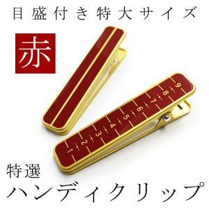 着物 クリップ Lサイズ cm目盛付 赤と金 軽量 ハンディクリップ 特大 目盛付 2本組  wku お取寄せ ネコポス可/B|ohkini