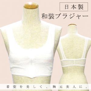 和装ブラジャー 日本製 和装ブラ フロントファスナー 補正パット付 ホワイト M/L/LL コスプレ 補正下着 和装 着物【ネコポス可/B(40)】|ohkini