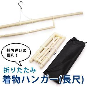 NEW 着物ハンガー 長尺 伸縮式 きものハンガー 帯掛け付 (収納袋付)|ohkini