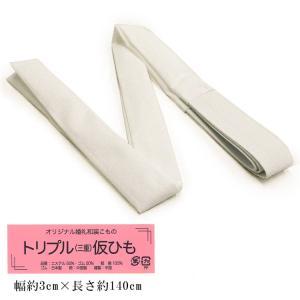 【ネコポス可/D(10)】仮ひも 着付小物 トリプル(三重) 日本製 仮ひも(大)【お取寄せ】|ohkini
