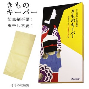 きものキーパー 着物保存袋 保存用品 きもの 保管袋 【お取寄せ】 ohkini