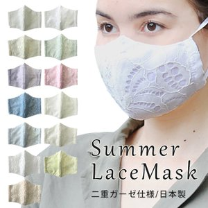 マスク レース サマーレースマスク マスクカバー 洗える 立体型 夏用マスク 涼しい 夏用 二重ガー...