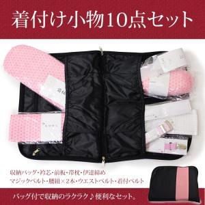着付け小物セット 着付け小物 10種12点セット 収納バッグ付 フリーサイズ|ohkini