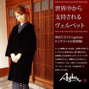 Agehara (アゲハラ) ベルベット レディース コート 高級国内仕立て (ブラック・黒/へちま衿) 和装コート 着物 kyt|ohkini