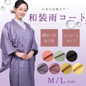 《雨コート》和装雨コート ワンピースタイプ ピュアコート Purecoat(7色/Mサイズ/Lサイズ)お取寄せ kmr送料無料|ohkini