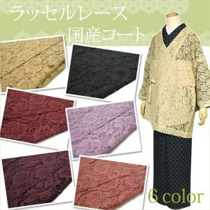 レースコート 日本製 ラッセルレース 6色【お取寄せ】 国産 婦人 着物 きもの 羽織 道中着 和装コート スプリングコート 母の日|ohkini