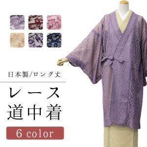 レディース 道中着 6色 フリーサイズ 日本製 ラッセル レース 女 婦人 和装 国産 花柄 総レース|ohkini