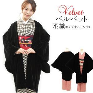着物 羽織 冬 ベルベット レディース  ブラック  Fサイズ ミドル丈 ロング丈 和装 kyt|ohkini